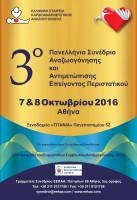 3ο Πανελλήνιο Συνέδριο Αναζωογόνησης και Αντιμετώπισης Επείγοντος Περιστατικού @ Ξενοδοχείο Titania, Αθήνα