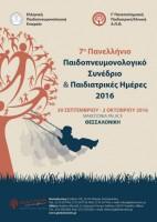 7o Πανελλήνιο Παιδοπνευμονολογικό Συνέδριο & Παιδιατρικές Ημέρες 2016 @ Makedonia Palace, Θεσσαλονίκη