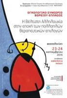 Ογκολογικό Συνέδριο Βορείου Ελλάδος: Η Βέλτιστη Αλληλουχία στην εποχή των πολλαπλών θεραπευτικών επιλογών @ Makedonia Palace, Θεσσαλονίκη