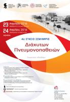 """4ο Ετήσιο Σεμινάριο """"Διάμεσα, Σπάνια & Επίκαιρα Θέματα στην Πνευμονολογία"""" @ Ξενοδοχείο Makedonia Palace, Θεσσαλονίκη"""