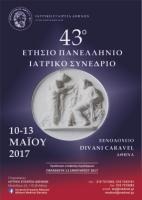 43ο Ετήσιο Πανελλήνιο Ιατρικό Συνέδριο @ Divani Caravel Hotel, Αθήνα