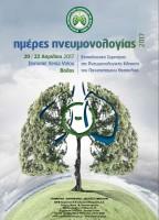 Εκπαιδευτικό Σεμινάριο « Ημέρες Πνευμονολογίας 2017 » @ ΒΟΛΟΣ Domotel ΧΕΝΙΑ