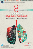 8ο Εκπαιδευτικό Σεμινάριο «Up To Date Καρκίνος Πνεύμονα. Νέες θεραπείες - Νέες Προκλήσεις» @ Ξενοδοχείο Crowne Plaza, Αθήνα