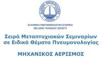Σεμινάριο Μηχανικού Αερισμού @ Ξενοδοχείο Crowne Plaza | Αθήνα | Ελλάδα