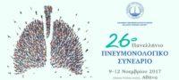 26ο Πανελλήνιο Πνευμονολογικό Συνέδριο @ Athens Hilton Hotel, Αθήνα